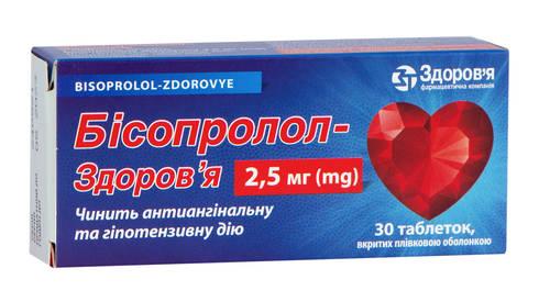 Бісопролол Здоров'я таблетки 2,5 мг 30 шт