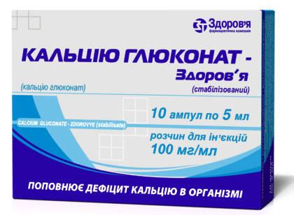 Кальцію глюконат Здоров'я розчин для ін'єкцій 10 % 5 мл 10 ампул