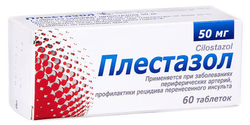 Плестазол таблетки 50 мг 60 шт