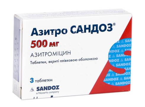 Азитро Сандоз таблетки 500 мг 3 шт