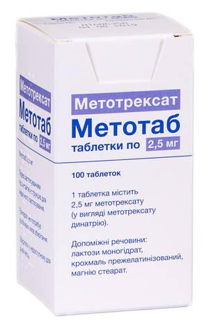 Метотаб таблетки 2,5 мг 100 шт