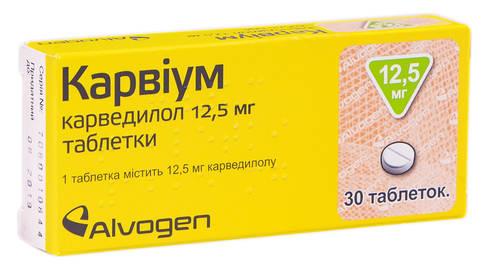 Карвіум таблетки 12,5 мг 30 шт