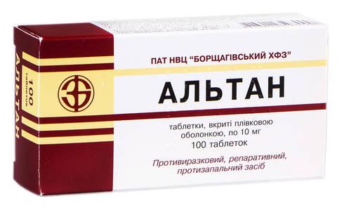 Альтан таблетки 10 мг 100 шт