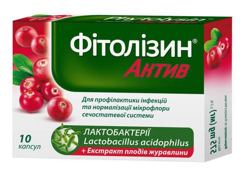 Фітолізин Актив капсули 10 шт