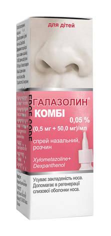 Галазолін Комбі спрей назальний (0,5 мг+50,0 мг)/мл  10 мл 1 флакон