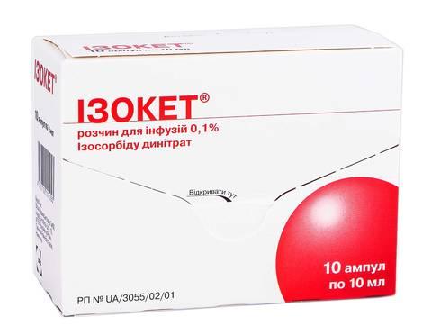 Ізокет розчин для інфузій 0,1 % 10 мл 10 ампул