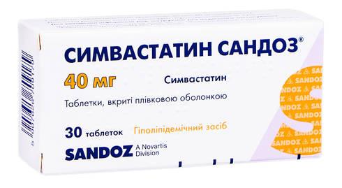 Симвастатин Сандоз таблетки 40 мг 30 шт