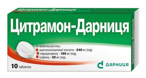 Цитрамон Дарниця таблетки 10 шт