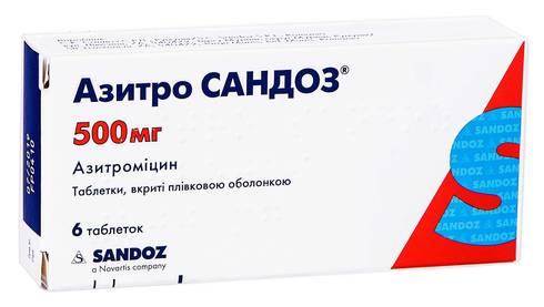 Азитро Сандоз таблетки 500 мг 6 шт