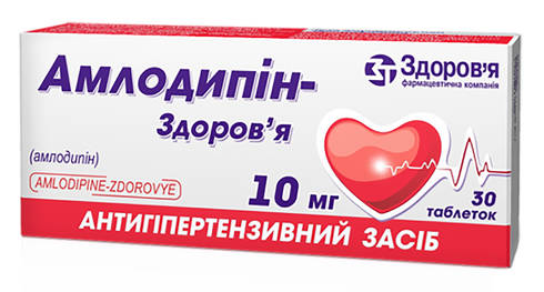 Амлодипін Здоров'я таблетки 10 мг 30 шт