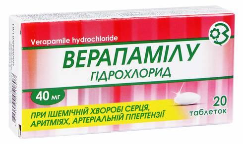 Верапамілу гідрохлорид таблетки 40 мг 20 шт