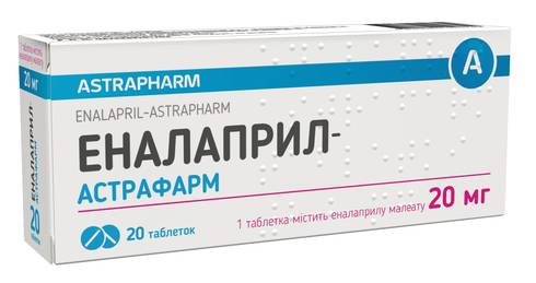 Еналаприл Астрафарм таблетки 20 мг 20 шт