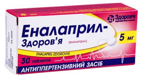 Еналаприл Здоров'я таблетки 5 мг 30 шт