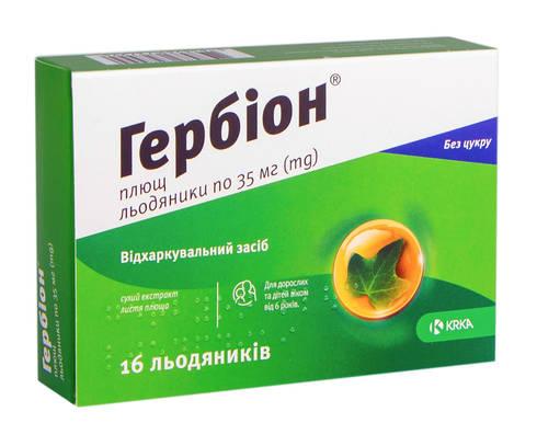Гербіон Плющ льодяники 35 мг 16 шт