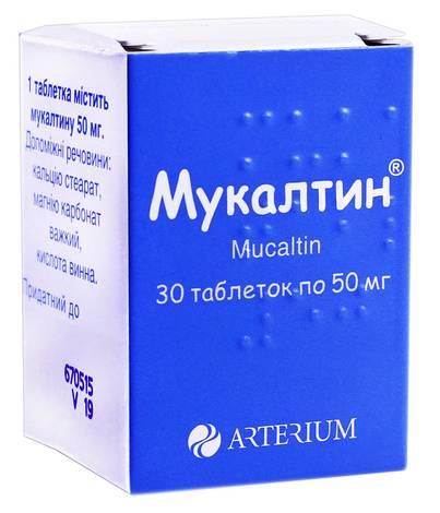 Мукалтин таблетки 50 мг 30 шт