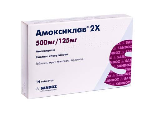 Амоксиклав 2Х таблетки 500 мг/125 мг  14 шт
