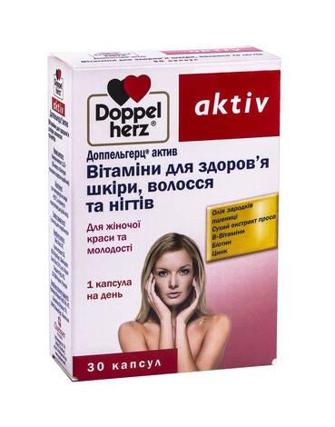 Doppel herz aktiv Вітаміни для здоров`я шкіри, волосся та нігтів капсули 30 шт