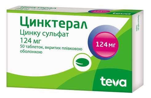 Цинктерал таблетки 124 мг 50 шт