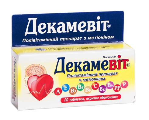 Декамевіт таблетки 20 шт