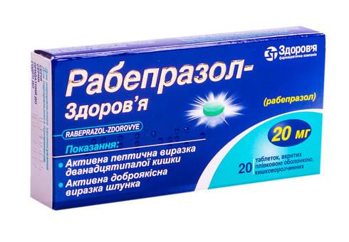 Рабепразол Здоров'я таблетки 20 мг 20 шт