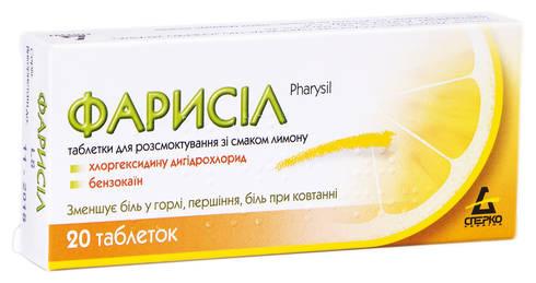 Фарисіл зі смаком лимону таблетки 20 шт