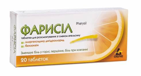 Фарисіл зі смаком апельсину таблетки для розсмоктування 20 шт