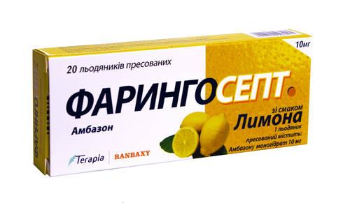 Фарингосепт зі смаком лимону льодяники 10 мг 20 шт