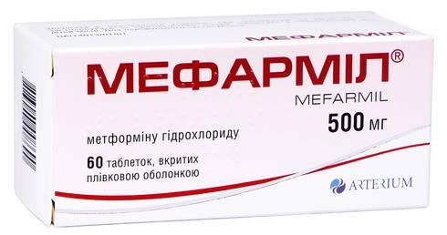 Мефарміл таблетки 500 мг 60 шт
