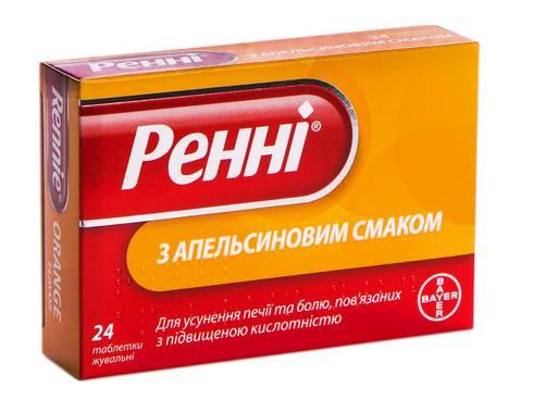 Ренні з апельсиновим смаком таблетки жувальні 24 шт