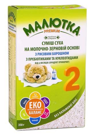 Малютка Молочна суміш з рисовим борошном для дітей від 6 місяців 350 г 1 коробка