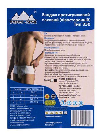 Toros-Croup 350 Бандаж протигрижевий паховий лівосторонній розмір 1 1 шт
