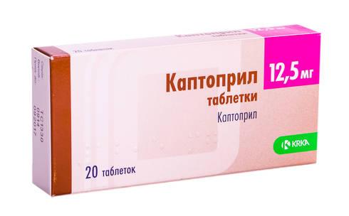 Каптоприл таблетки 12,5 мг 20 шт