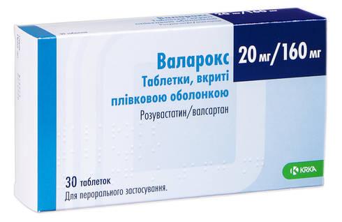 Валарокс таблетки 20 мг/160 мг  30 шт
