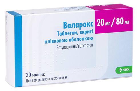 Валарокс таблетки 20 мг/80 мг  30 шт