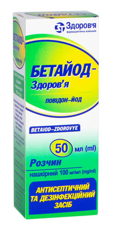 Бетайод Здоров'я розчин нашкірний 100 мг/мл 50 мл 1 флакон