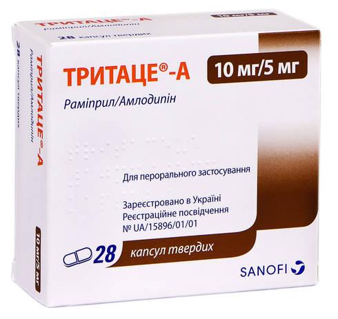 Тритаце-А капсули 10 мг/5 мг  28 шт