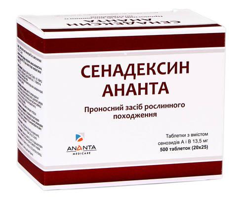 Сенадексин таблетки 500 шт