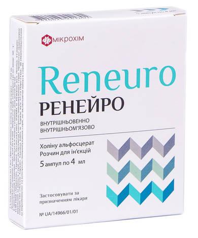 Ренейро розчин для ін'єкцій 250 мг/мл 4 мл 5 ампул