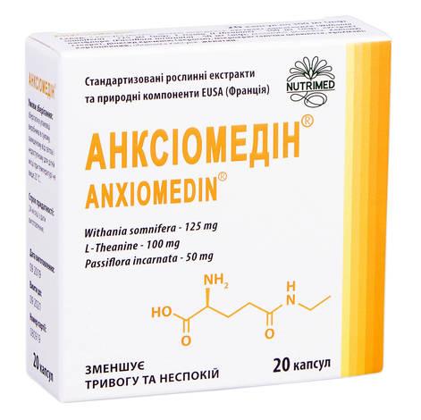 Анксіомедін капсули 20 шт