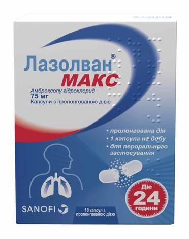Лазолван Макс капсули 75 мг 10 шт