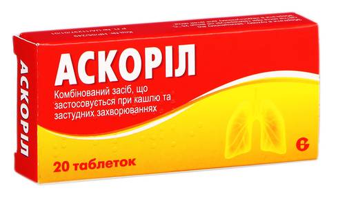 Аскоріл таблетки 20 шт