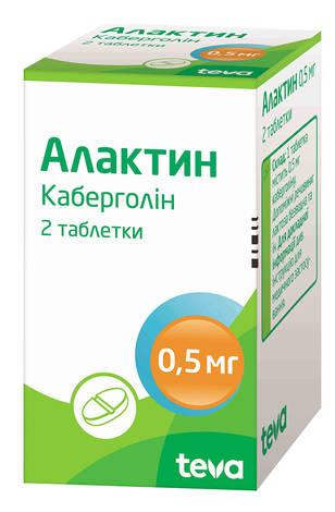 Алактин таблетки 0,5 мг 2 шт