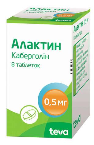 Алактин таблетки 0,5 мг 8 шт