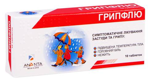 Грипфлю таблетки 10 шт
