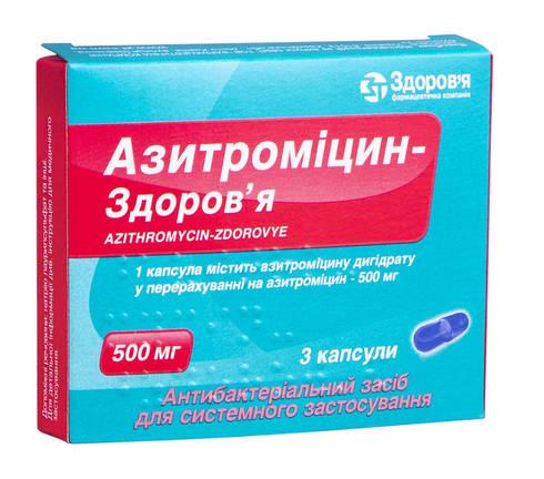 Азитроміцин Здоров'я капсули 500 мг 3 шт