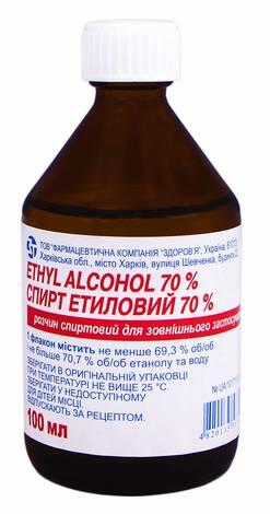 Спирт етиловий розчин спиртовий 70 % 100 мл 1 флакон