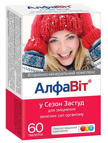 АлфаВіт у Сезон Застуд таблетки 60 шт