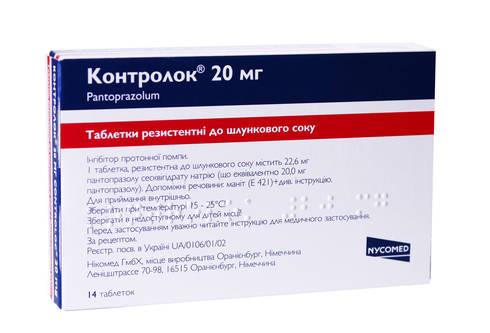 Контролок таблетки 20 мг 14 шт