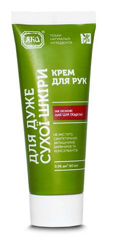 Яка Крем для дуже сухої шкіри рук на основі олії Ші (каріте) 60 мл 1 туба
