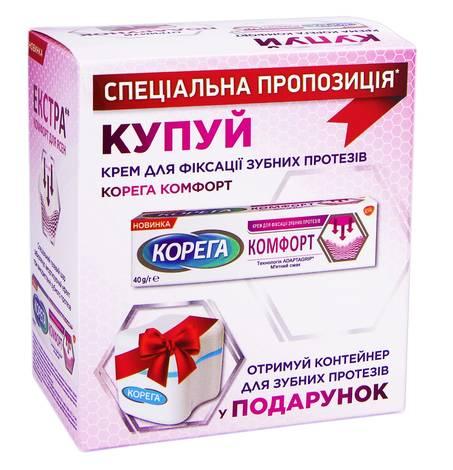 Корега Комфорт крем 40 г + контейнер 1 набір